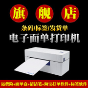 Kai Rui QR588/488 thermal invoice stickers barcode express a single plane single electronic printer