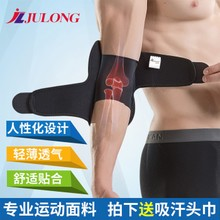 Male badminton tennis fitness training sports elbow brace plate support arm summer breathable ultra-thin bench