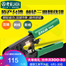 Old A Taiwan multi-function cable clamp ratchet network pliers set network tools crystal head pressure crimping pliers