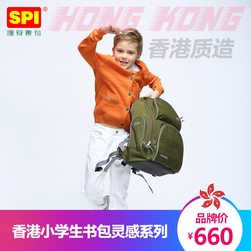 香港SPI护脊书包男女小学生减负书包3~6年级高年级双肩背包