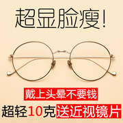 Retro round glasses frame 100 degrees of myopia glasses female finished 200 Han Chao Literature of flat mirror male 500 degrees