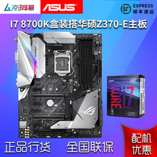 Asus/ASUS Z370-E GAMING + I7 8700K Boxed CPU Six-Core Board Package Set