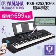 Yamaha PSR-E263 electric piano children adult piano beginner entry training 61 key 253 upgrade