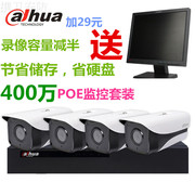 Dahua 1 surveillance Suite 2 night vision digital 4 network HD 4 million POE camera 6 remote 8 devices 16 road 3