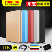 Toshiba mobile hard disk 1t speed transmission USB3.0 2.5 inch ultra-thin metal Alumy 1TB colorful genuine