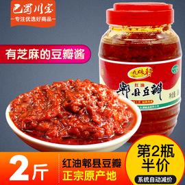 巴蜀川宝食品专营店