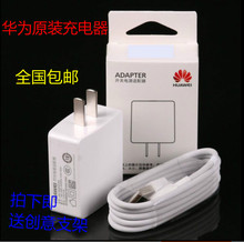 HUAWEI HW-050200C3W original charger, 5V/2A fast charge head, 2A original data line