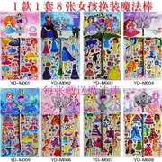 Paper toys children's cartoon stickers reward change clothes stereo sticker Gift Girl Princess Dress bubble stickers