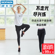 Decathlon official flagship store tights female fake two-piece stretch fitness yoga running thin section FIC WE