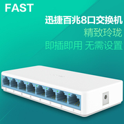 Fast FS08C 8 port Ethernet switch eight port network switch shunt cable splitter hub