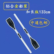 A pair of oars mounted rubber boats Aluminum Alloy paddle reinforced plastic boat kayak paddle boats shipping