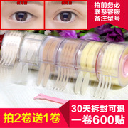 Double fold eyelid type super wide transparent natural color color invisible seamless mesh durable waterproof Meimu paste drum