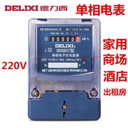 德力西DDS607电子式单相电表 家用电表电能表6A10A20A40A60A80A