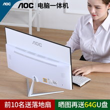 AOC all-in-one computer i5i7 six core 21.5 24 inch ultra thin game office home high configuration desktop machine