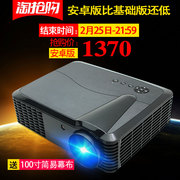 Rigal daytime high-definition home projector intelligent office teaching Android wireless WIFI mobile projector