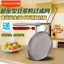 9 Yang Soymilk soybean residue filter milk Ultra-fine micro-leakage spoon drain net juice filter