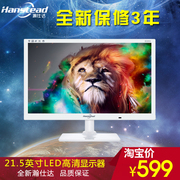 Han Shida brand LCD LED ultra-thin perfect screen 21.5 inch computer screen