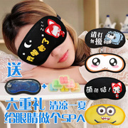 Cool cool cute cartoon character Kay shading sleep mask ice cold fomentation goggles and earplugs to send