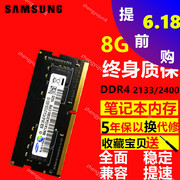 Samsung 8G PC4 24002133 DDR4 sale four generation 8GB notebook memory compatible with 4G 16G