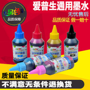 A printer ink compatible with EPSON R230 ink ink printer ink, another goat