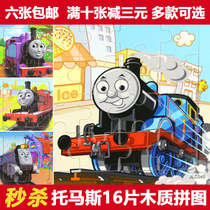 9 16 20 piece Thomas puzzle map wooden educational toys childrens toys baby cartoon 2-3-4-5