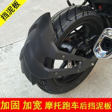 After the tire mudguard tile parts shipping. The use of a variety of street running. Car modified motorcycle rear fender.