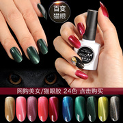 The cat's Eye Gel Nail Polish Manicure 3D star QQ Bobbi eye glue magnet gradient phototherapy nail polish glue