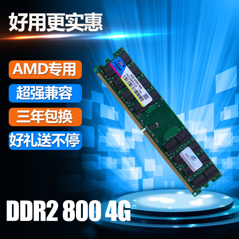 Special new DDR2, 800 4G desktop memory, AMD dedicated, compatible 2G667 support, 8G double pass