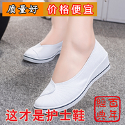 Shanghai double money nurse shoes female white slope with flat beauty shoes summer comfortable breathable non-slip soft at the end of white shoes
