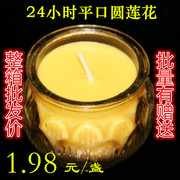 Butter lamp 24 hours flat mouth lotus Cup round lotus butter candle