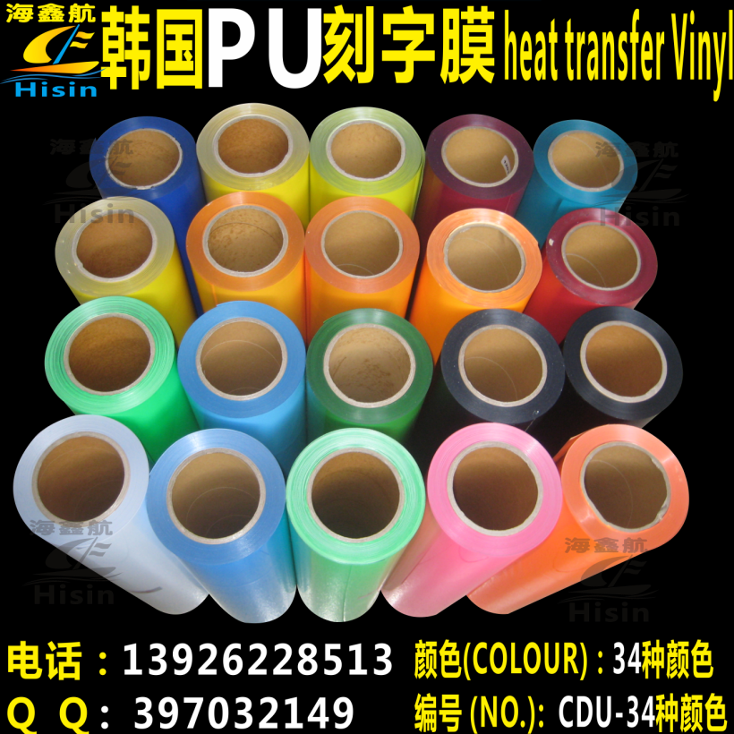The original imported PU thermal transfer film heating / film / advertising T-shirt color print film material /34
