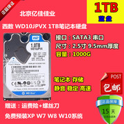 New West WD10JPVX 1T laptop 2.5 inch SATA3 9.5mm 1TB mechanical hard disk blue