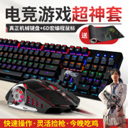 RK mechanical keyboard and mouse black tea green Axis axis Axis axis red cable computer Jedi survival game mouse