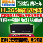 Bai Sheng 4 screen H.265 network digital HD decoding matrix IPC additional audio output AV Dahua Kang