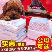 DONO dog physiological pants dog diapers puppy napkins sanitary napkin aunt dog pants pants