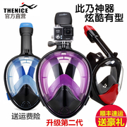 Second generation snorkeling mask, snorkeling Sambo, diving mirror, breathing tube, all dry adult fog protection diving equipment