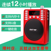 SAST radio portable speakers Claus singing machine square dance music player megaphone elderly