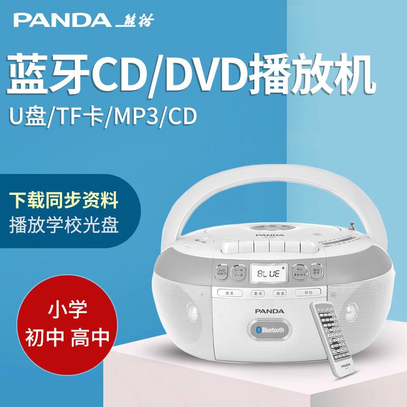 熊猫磁带播放机复读机CD DVD学习复读机cd880蓝牙dvd复读英语mp3光盘播放机录音机磁带机教学用学生光盘