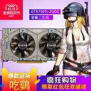 Eat chicken shipping gtx650 real 1G game graphics computer game card gt730 card hd77501050ti