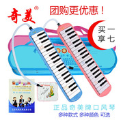 Genuine 32 key 37 key CMO pianica children beginner students classroom teaching free maintenance