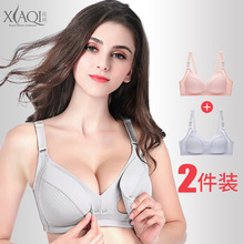 Nursing Bra Front Button Pregnant Women Underwear Pregnancy Comfort Summer Gather Anti-Sagging Feeding Thin Model