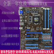 The new ASUS Asus/ ASUS P8B75-V motherboard year replacement sets Osaka B75 motherboard quad core 1155