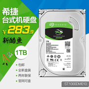 Seagate/ ST1000DM010 new Seagate Barracuda 1TB desktop hard drive 1T mechanical hard drive shipping