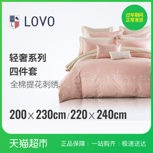 LOVO produced four pieces of textile Carolina life wedding suite bedding bedding