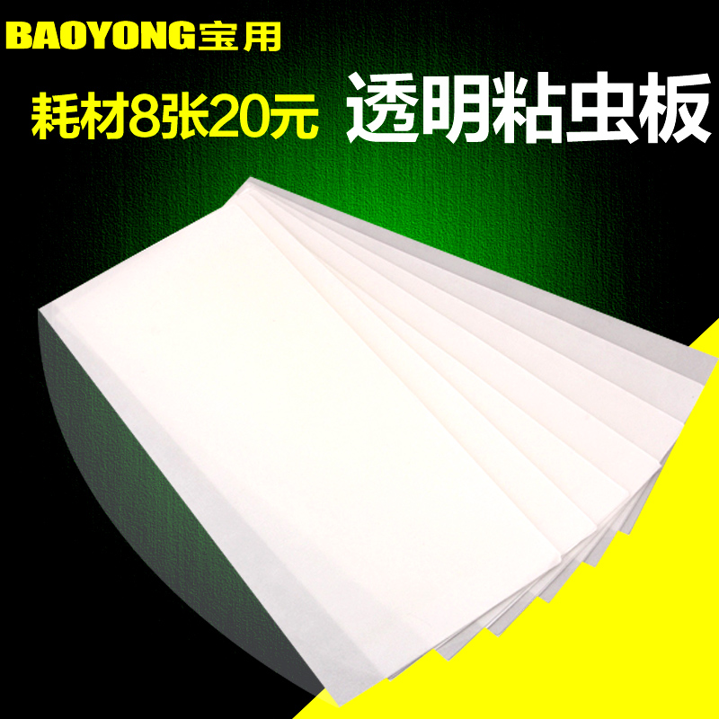 The sticky trap type ied special flypaper mosquito lamp restaurant commercial flypaper sticky board flies fly sticking paper