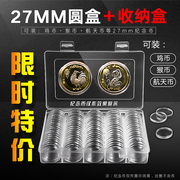 27mm small round coin coin box box 2017 chicken anniversary commemorative coin collection box post coin protection