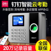 Effective nail Intelligent Cloud 3761 punch attendance fingerprint attendance machine can store attendance management