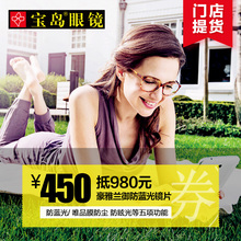 450 yuan to 980 yuan Haoya Medium-fold 1.55 aspheric film-only Garland anti-blue film lenses