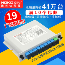 The distributor consists of 8 plug-in optical splitters, one to eight optical fiber splitters, and 8 carrier level.