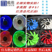 Josby eclipse 12CM red green blue green guide aperture fan chassis cooling fan spot mail